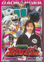 Gaoranger DVD Vol 3