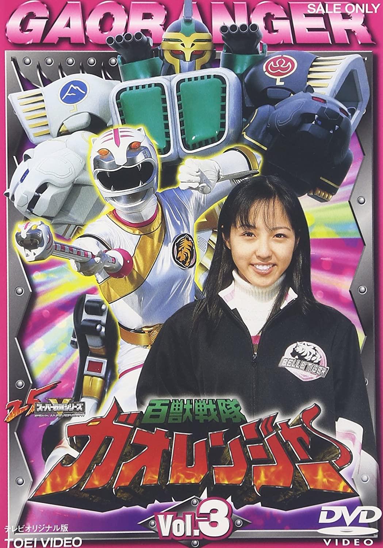 File:Gaoranger DVD Vol 3.jpg