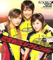 Renai Sentai Shitsu Ranger RE-1-