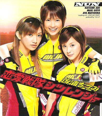 File:Renai Sentai Shitsu Ranger RE-1-.jpg