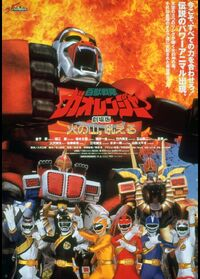Gaoranger The Movie