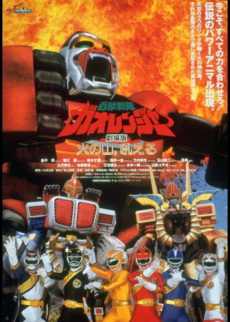 File:Gaoranger The Movie.jpg