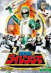 Dairanger DVD Vol 2