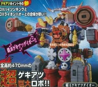 File:Haoh Gekiatsu Dai-Oh.jpg