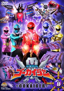 File:Gokaiger DVD Vol 8.jpg
