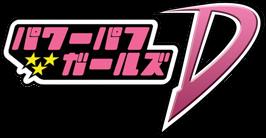 Powerpuff Girls Doujinshi