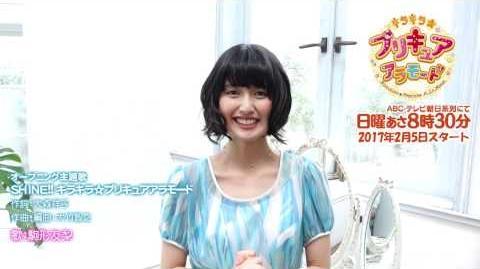 新番組「キラキラ☆プリキュアアラモード」OP主題歌・駒形友梨さんスペシャルコメント