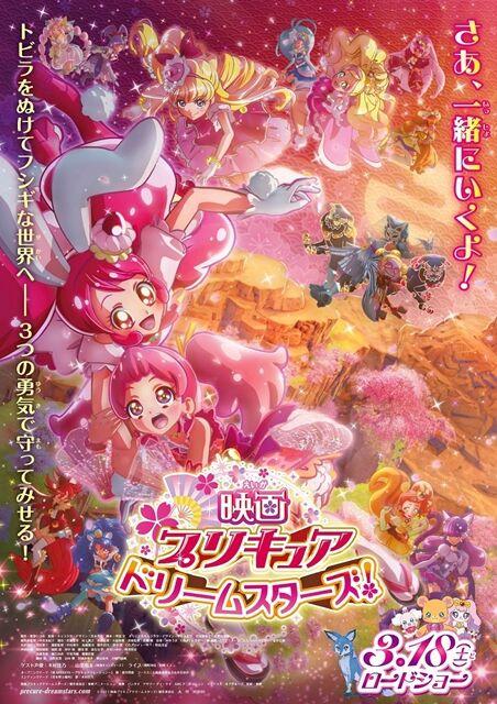 Dream Stars Poster.jpg