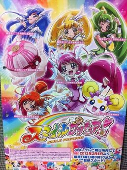 Smileprecure.jpg