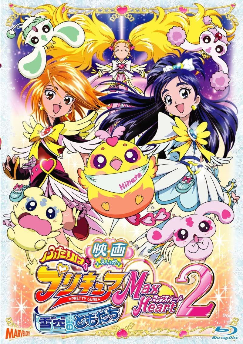 pretty cure max heart opening full version