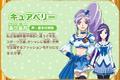 Cure Berry Kiseki no Mahou