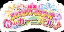 Logo haru no carnival