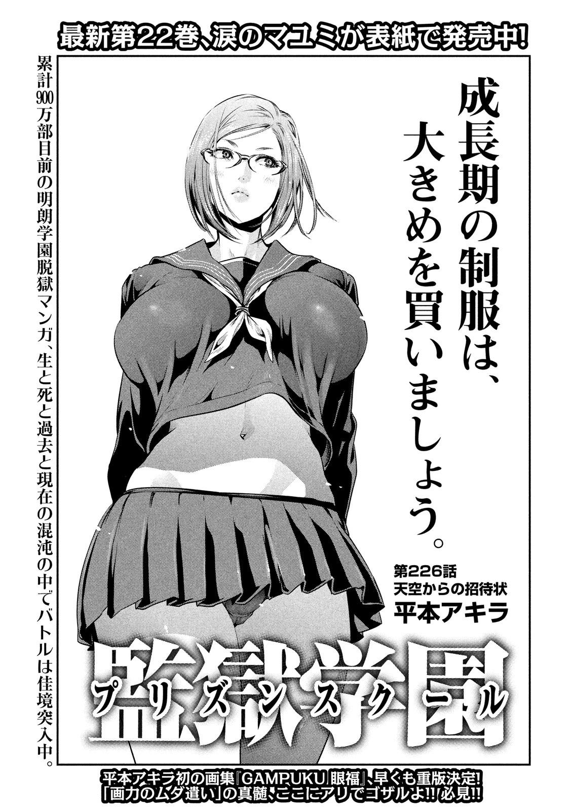 Prison school kangoku gakuen anime uncensored 5 2015 - 3 part 10