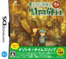 Professor Layton and the Unwound Future