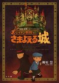 Professor Layton Book 1