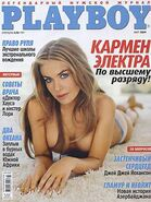 Playboy - March 2009 (Ukraine)