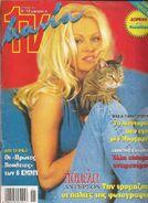 TV Mania - January 6, 1996