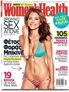 Women's Health - March 2014 (Greece)