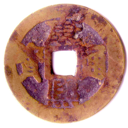 File:Chinesecoin.jpg