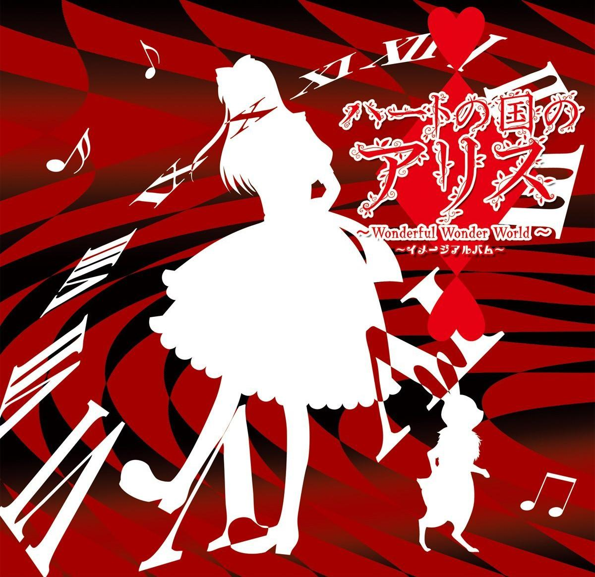 Heart no Kuni no Alice Manga Online For Free - MangaStorm.us