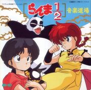 Anime OST Vol.1 Cover