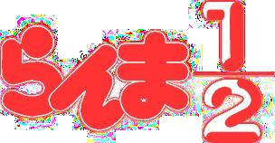 File:Ranma logo.png