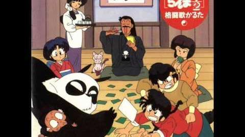 Ranma 1 2 - Kakuto Uta Karuta - 6 - It's love