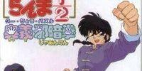 Ranma ½: Ougi Jaanken