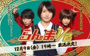 Ranma Live Action Special