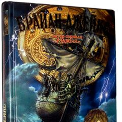 Russian Castaways of the Flying Dutchman Hardcover