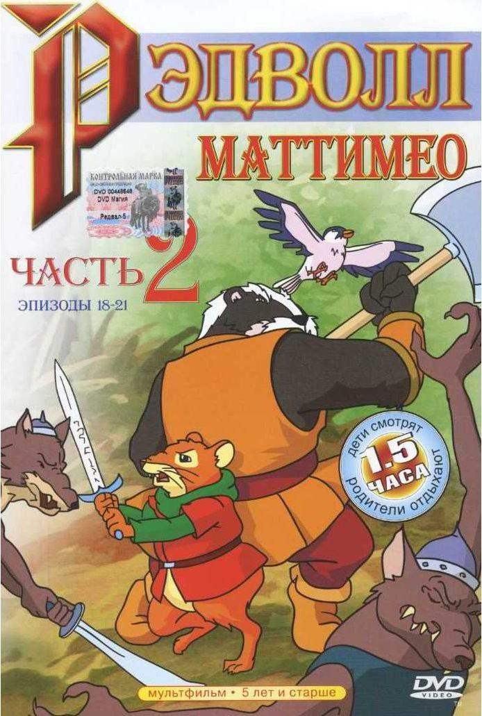 RussianDVDMattimeo2