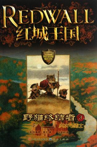 File:MossflowerChinaBook3.jpg