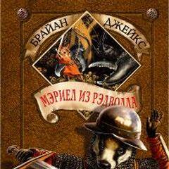 Russian Mariel of Redwall Hardcover