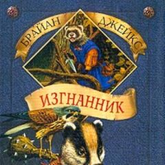 Russian Outcast of Redwall Hardcover