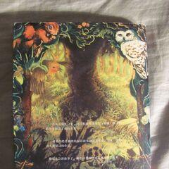 Mossflower back