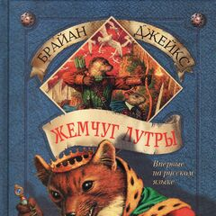 Russian Pearls of Lutra Hardcover
