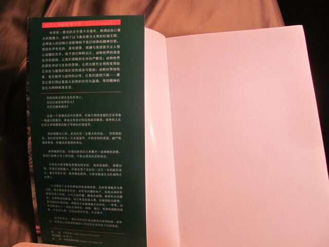 File:ChineseRedFlap1.jpg