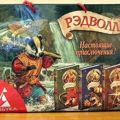 <i>Russian Redwall Gift Set</i> Cover