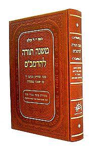 File:Mishna tora44.jpg