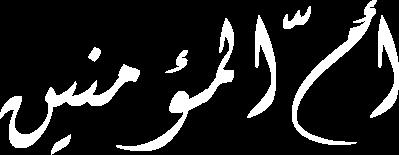File:Muhammadwives.png
