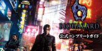 BIOHAZARD 6 Official Complete Guide