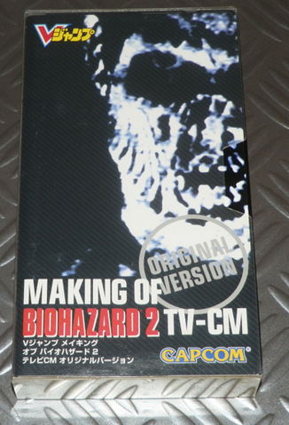 File:MAKING OF BIOHAZARD 2 TV-CM - cover.png