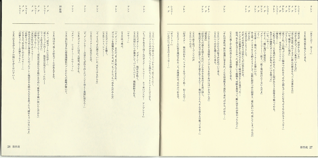 File:The Little Runaway Sherry booklet - pages 27 and 28.png