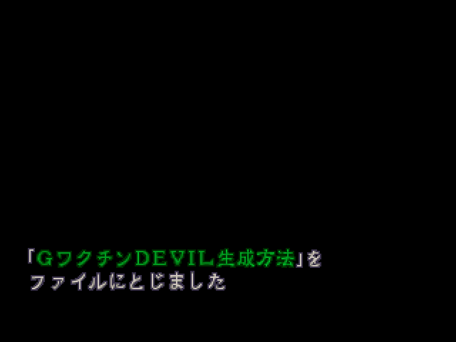 File:RE2JP Vaccine synthesis 06.png