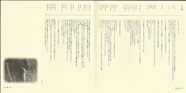File:The Female Spy Ada Lives booklet - pages 13 and 14.png