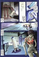 BIOHAZARD 3 Supplemental Edition VOL.1 - pages 8