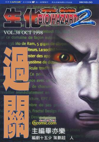 File:BIO HAZARD 2 VOL.38 - front cover.jpg