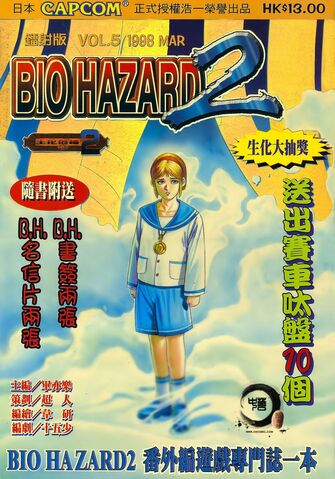 File:BIO HAZARD 2 VOL.5 - front cover.jpg