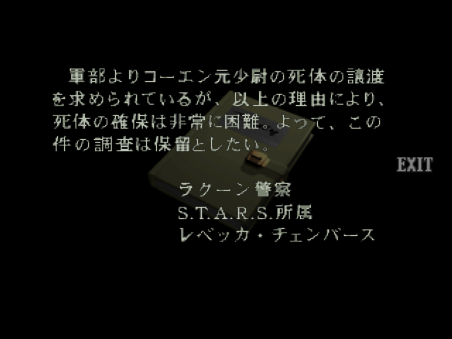 File:RE264JP EX Rebecca's Report 04.png