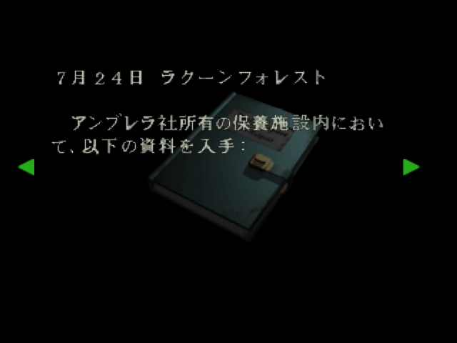 File:RE264JP EX Jill's Report 02.png